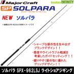 ●メジャークラフト NEW ソルパラ SPX-962LSJ ライトショアジギング