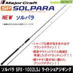 【ご予約商品】●メジャークラフト ソルパラ SPX-1002LSJ ライトショアジギング ※11月中旬入荷予定