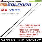 ●メジャークラフト ソルパラ SPX-1002H ショアジギング