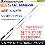 ●メジャークラフト NEW ソルパラ SPX-S702AJI アジング(ソリッドティップ)