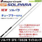●メジャークラフト NEW ソルパラ SPX-T862M ライトロック(チューブラー)