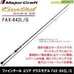 ●メジャークラフト ファインテール エリア グラスモデル FAX-642L/G