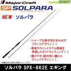 б№есе╕еуб╝епеще╒е╚ббNEW е╜еые╤ещ SPX-862E еиеоеєе░