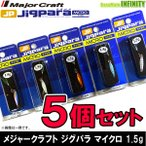 ●メジャークラフト ジグパラ マイクロ 1.5g おまかせ爆釣カラー5個セット(203) 【メール便配送可】 【まとめ送料割】