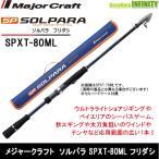 ●メジャークラフト NEW ソルパラ SPXT-80ML フリダシ (振出モデル)