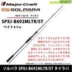 ●メジャークラフト NEW ソルパラ SPXJ-B692MLTR/ST タイラバ (ベイトモデル)