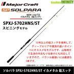 ●メジャークラフト NEW ソルパラ SPXJ-S702HNS/ST イカメタル 鉛スッテ (スピニングモデル)