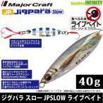 ●メジャークラフト ジグパラ スロー JPSLOW 40g L ライブベイトカラー 【メール便配送可】 【まとめ送料割】