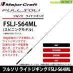 б№есе╕еуб╝епеще╒е╚ббе╒еые╜еъ ещеде╚е╕еоеєе░ FSLJ-S64ML е╣е╘е╦еєе░ете╟еы