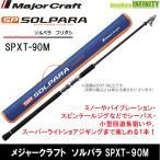 ●メジャークラフト NEW ソルパラ SPXT-90M フリダシ (振出モデル)