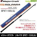 ●メジャークラフト NEW ソルパラ SPXT-100LSJ フリダシ (振出モデル)