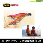 ●ヨーヅリ YO-ZURI アオリーQ 大分型布巻 3.5号 (1) 【メール便配送可】 【まとめ送料割】