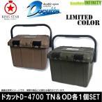 【在庫あり】リングスター ドカット D-4700 限定カラー TN (タン)&OD (オリーブドラブ) 各1個(計2個)セット