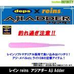 ●レイン reins アジアダー Aji Adder 【メール便配送可】 【まとめ送料割】