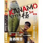 Yahoo!バスメイトインフィニティYahoo!店●【DVD】カナモスタイル 「極」3rd きわみサード 金森隆志 【メール便配送可】