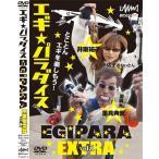 ●【DVD】エギ★パラダイス EXTRA vol.1 【メール便配送可】 【まとめ送料割】
