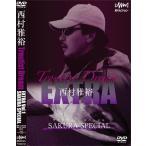 ●【DVD】トラウティスト・ドリーム EXTRA vol.1 西村雅裕 サクラマス・スペシャル 【メール便配送可】