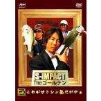 ●【DVD】S-IMPACT The ゴールデン 佐藤信治 【メール便配送可】