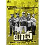 ●【DVD】JB クライマックス エリート5 2014 スペシャルエディション 【メール便配送可】 【まとめ送料割】