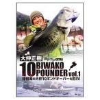 ●【DVD】BIWAKO 10POUNDER 琵琶湖10パウンダー vol.1 大仲正樹 【メール便配送可】