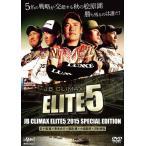 DVD JB クライマックス エリート5 2015 スペシャルエディション