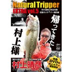 ●【DVD】Natural Tripper EXTRA Vol.5 村上晴彦 【メール便配送可】