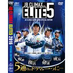 ●【DVD】JB クライマックス エリート5 2016 スペシャルエディション 【メール便配送可】