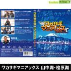 DVD ワカサギマニアックス 山中湖 桧原湖 尾崎渚