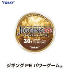 ●東レ ジギングPE パワーゲーム 200M (1.5号) 【メール便配送可】