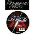 ●東レ BAWO エクスレッド EXTHREAD フロロカーボン 150M(8-12LB) 【メール便配送可】