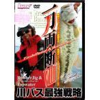 ●【DVD】一刀両断8 菊元俊文 【メール便配送可】 【まとめ送料割】