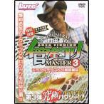 ●【DVD】村田基の管釣りMASTER 3 【メール便配送可】