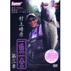 ●【DVD】一魚一会(第3章) 村上晴彦 【メール便配送可】