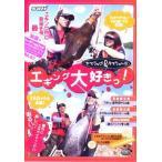 ●【DVD】ヤマラッピ&タマちゃんのエギング大好きっ 【メール便配送可】 【まとめ送料割】