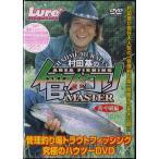 ●【DVD】村田基の管釣りMASTER 初・中級編 【メール便配送可】