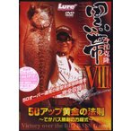 ●【DVD】黒帯8 今江克隆 【メール便配送可】