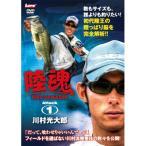 ●【DVD】陸魂 Attack-1 川村光大郎 【メール便配送可】