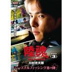 ●【DVD】陸魂 Attack-3 川村光大郎 【メール便配送可】