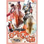 ●【DVD】ヤマラッピ&タマちゃんのエギング大好き!Vol.8 【メール便配送可】 【まとめ送料割】