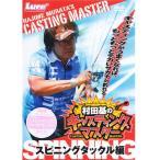 ●【DVD】村田基のキャスティングマスター スピニングタックル編 【メール便配送可】