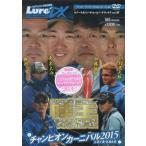 ●【DVD】ルアマガムービーDX vol.21 陸王2015 チャンピオンカーニバル 【メール便配送可】 【まとめ送料割】
