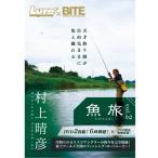 ●【DVD】魚旅 vol.2 村上晴彦(2枚組) 【メール便配送可】