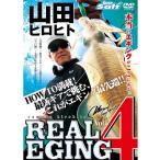●【DVD】リアルエギングvol.4 山田ヒロヒト 【メール便配送可】
