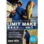 ●【DVD】リミットメイク 青木大介 【メール便配送可】