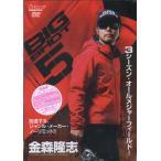 ●【DVD】ビッグショット5 金森隆志 【メール便配送可】