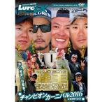 ●【DVD】ルアマガムービーDX vol.24 陸王2016 チャンピオンカーニバル 【メール便配送可】