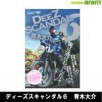 【ご予約商品】●【DVD】ディーズスキャンダル6 青木大介 【メール便配送可】 ※8月末以降入荷予定