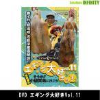 ●【DVD】ヤマラッピ&タマちゃんのエギング大好き!Vol.11 【メール便配送可】 【まとめ送料割】