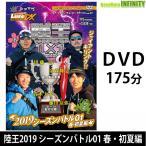 ●【DVD】ルアマガムービーDX vol.31 陸王2019 シーズンバトル01春・初夏編 【メール便配送可】 【まとめ送料割】