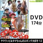 ●【DVD】ヤマラッピ&タマちゃんのエギング大好きっ!Vol.12 【メール便配送可】 【まとめ送料割】